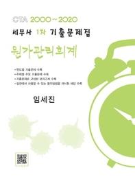 원가관리회계 기출문제집(세무사 1차)(2020)