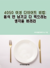 4050 여성 다이어트 비법: 음식 안 남기고 다 먹으려는 생각을 버려라