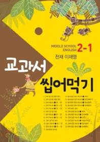 중학 영어 2-1 교과서 씹어먹기(천재 이재영)(2019)