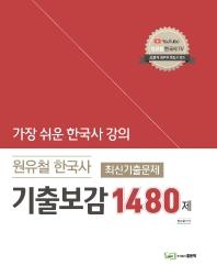 원유철 한국사 최신기출문제 기출보감 1480제