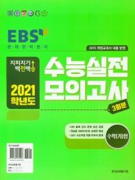 지피지기 백전백승 고등 수학(가)형 수능실전 모의고사 3회분(2020)(2021 수능대비)(봉투)