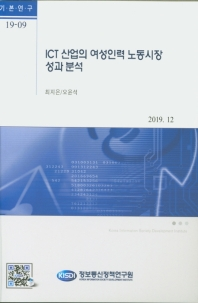 ICT 산업의 여성인력 노동시장 성과 분석