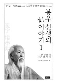 봉우 선생의 선 이야기. 1