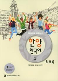 한양 한국어 1 워크북