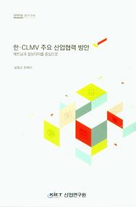 한 CLMV 주요 산업협력 방안