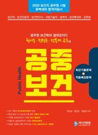권이승 정정근 전봉재 교수의 공중보건(2020)
