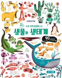 Usborne 생물과 생태계