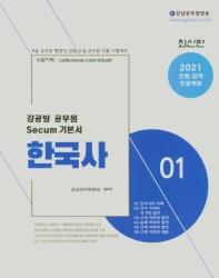 한국사 강공방 공무원 Secum(세쿰) 기본서(2021)
