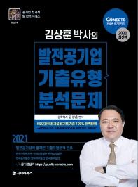김상훈 박사의 발전공기업 기출유형 분석문제(2021)