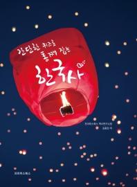 간단한 퀴즈로 통째 잡는 한국사