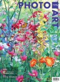 사진예술(2021년 6월호)
