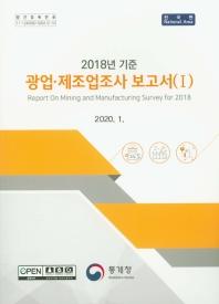 광업 제조업조사 보고서. 1: 전국편(2019)