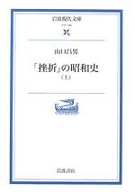 「挫折」の昭和史 上