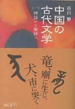 中國の古代文學 1