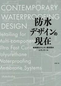 防水デザインの現在 超速硬化ウレタン複合防水とディテ-ル