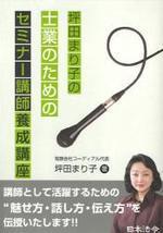 坪田まり子の士業のためのセミナ―講師養成講座