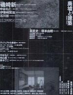 季刊D/SIGN 知覺の地層を探索する-グラフィックデザイン.ブックデザイン.タイポグラフィ批評誌 NO.16