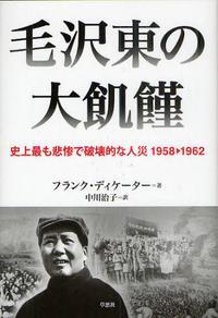 毛澤東の大飢饉 史上最も悲慘で破壞的な人災1958-1962