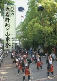 刈谷の大名行列と山車祭