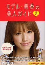 モデル★美香の美人ガイド 2