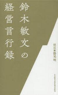 鈴木敏文の經營言行錄 3卷セット