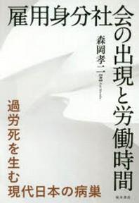 雇用身分社會の出現と勞動時間 過勞死を生む現代日本の病巢