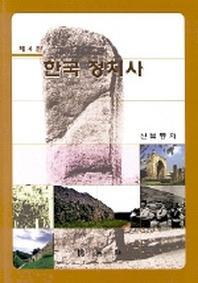 한국정치사(제4판)