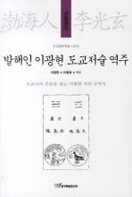 발해인 이광현 도교저술 역주