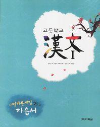 한문1 자습서(평가문제집 겸용)(고1)(2012)