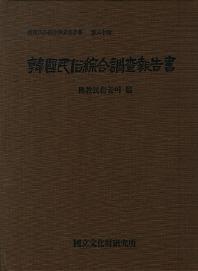 한국민속종합조사보고서. 30: 불교민속놀이 편
