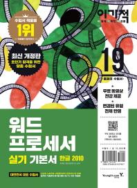 워드 프로세서 실기 기본서 한글 2010(2019)