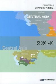 중앙아시아