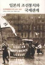일본의 조선통치와 국제관계