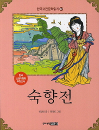 한국 고전문학 읽기. 22: 숙향전
