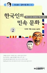 한국인의 민속문화 2