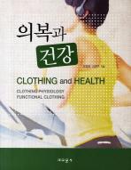 의복과 건강