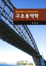 구조동역학