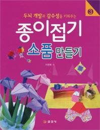 종이접기. 3: 소품 만들기