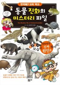 동물 진화의 미스터리 파일