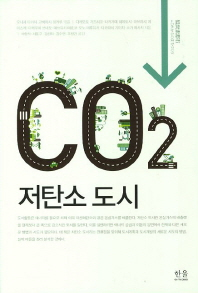 CO2 저탄소 도시