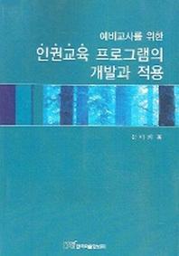 예비교사를 위한 인권교육 프로그램의 개발과 적용