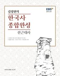 EBS 강의노트 김정현의 한국사 종합완성: 전근대편