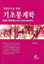 계량분석을 위한 기초통계학