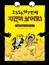 2,556,767번째 지진이 났어요!