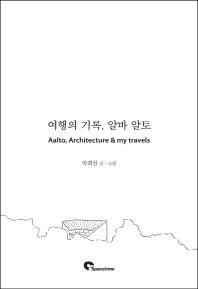 여행의 기록, 알바 알토(Aalto, Architecture & my travels)