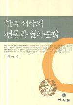한국 서사의 전통과 설화문학
