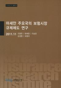 아세안 주요국의 보험시장 규제제도 연구