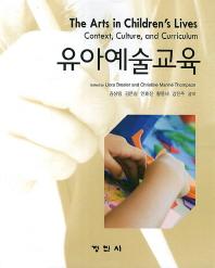 유아예술교육