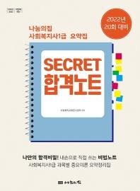 나눔의집 사회복지사 1급 요약집 Secret 합격노트(2022)