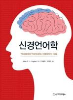 신경언어학